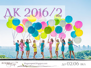 http://blogscrapmir.blogspot.com/2016/05/20162.html