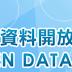 氣象局 OpenData 抓取「目前天氣」、「天氣預報」