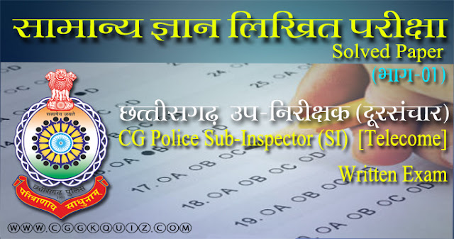 gk paper:cg police sub inspector (telecom) written exam 2016 solved gk questions paper in hindi and their model answers. cgvyapam entrance; recruitment exam cg general knowledge paper notifications & announcements etc.