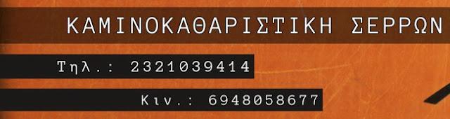 ΑΞΙΟΘΕΑΤΑ, ΜΑΚΕΔΟΝΙΑ, ΝΟΜΟΣ ΣΕΡΡΩΝ, Π.Ε.ΣΕΡΡΩΝ, ΣΕΡΡΕΣ,  SerresLand.gr