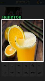 напиток в стакане и ломтик лимона закреплен сверху