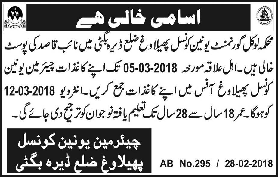 Jobs In Local Govt And Rural Development Department Dera Bugti 2018 for 5 Vacancies