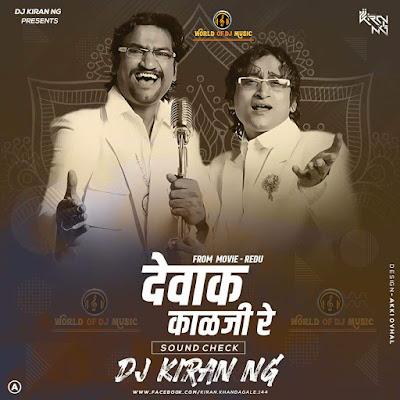 Dewak Kalaji Re (Sound Check) - Dj Kiran (NG)