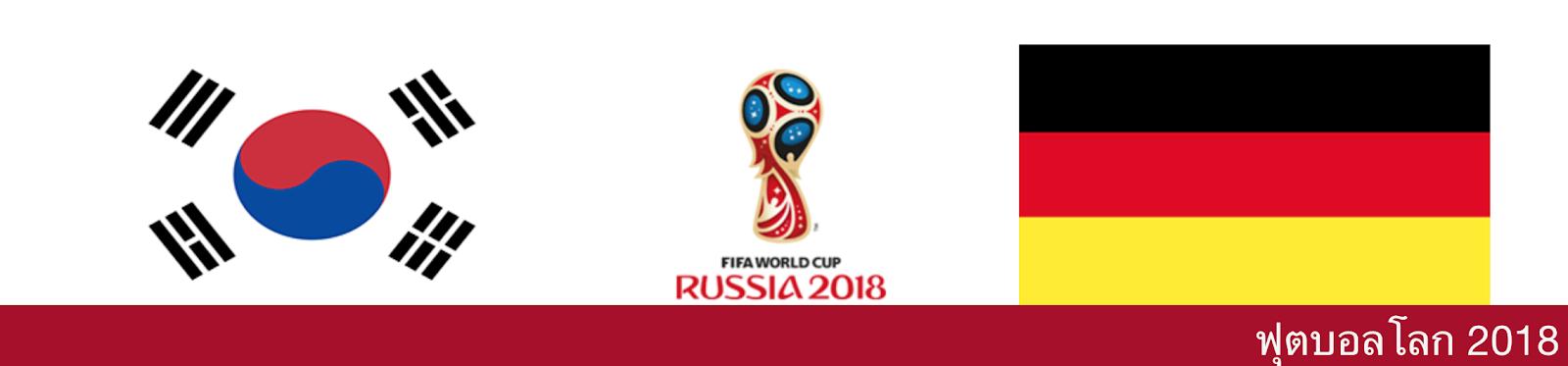 ดูบอลสด วิเคราะห์บอล ฟุตบอลโลก ระหว่าง เกาหลีใต้ vs เยอรมัน