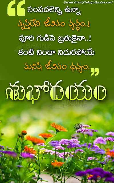 best good morning messages in telugu, online good morning quotes hd wallpapers, telugu subhodayam quotes greetings
