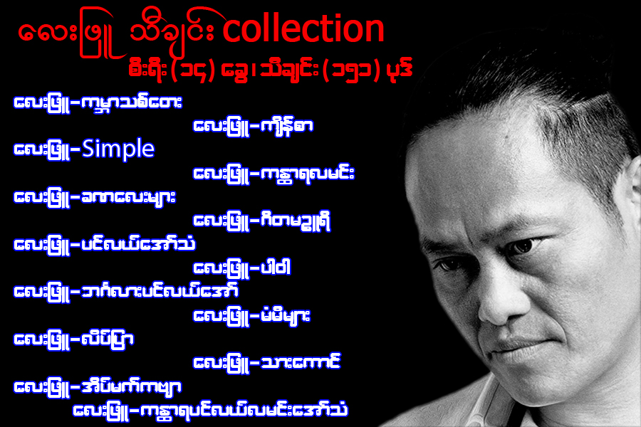Lay Phyu လေးဖြူ သီချင်းများ စုစည်း