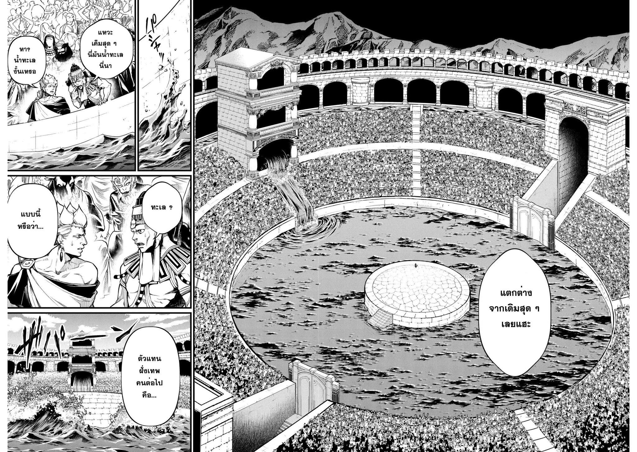 อ่านการ์ตูน Shuumatsu no Walkure ตอนที่ 14 หน้าที่ 3
