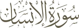 benefits of surah insan in urdu