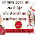 Marwad Mein Tharko Chal Teja Dholya Jat Ko - New Rajasthani Dj Songs 2017