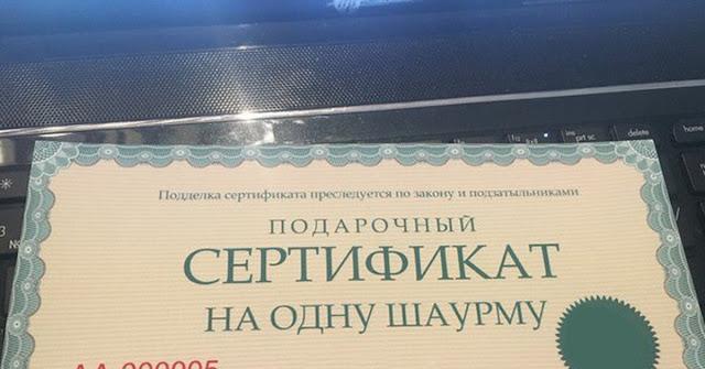 Поддельный сертификат