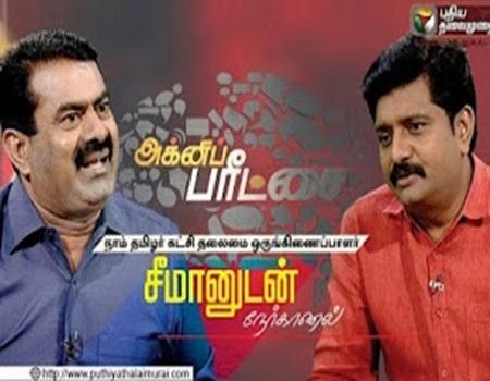 Agni Paritchai with Seeman 16-09-2017 Puthiya Thalaimurai Tv
