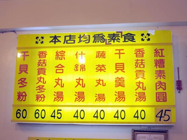 金枝素肉圓菜單