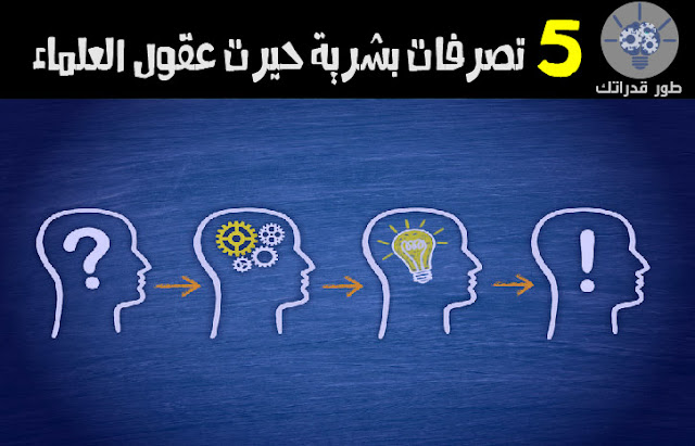 5 تصرفات بشرية حيرت عقول العلماء
