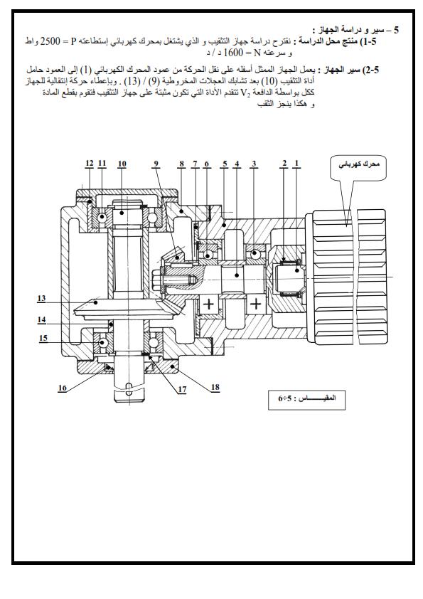 دروس الهندسة الميكانيكية للسنة الثالثة ثانوي الفصل الاول