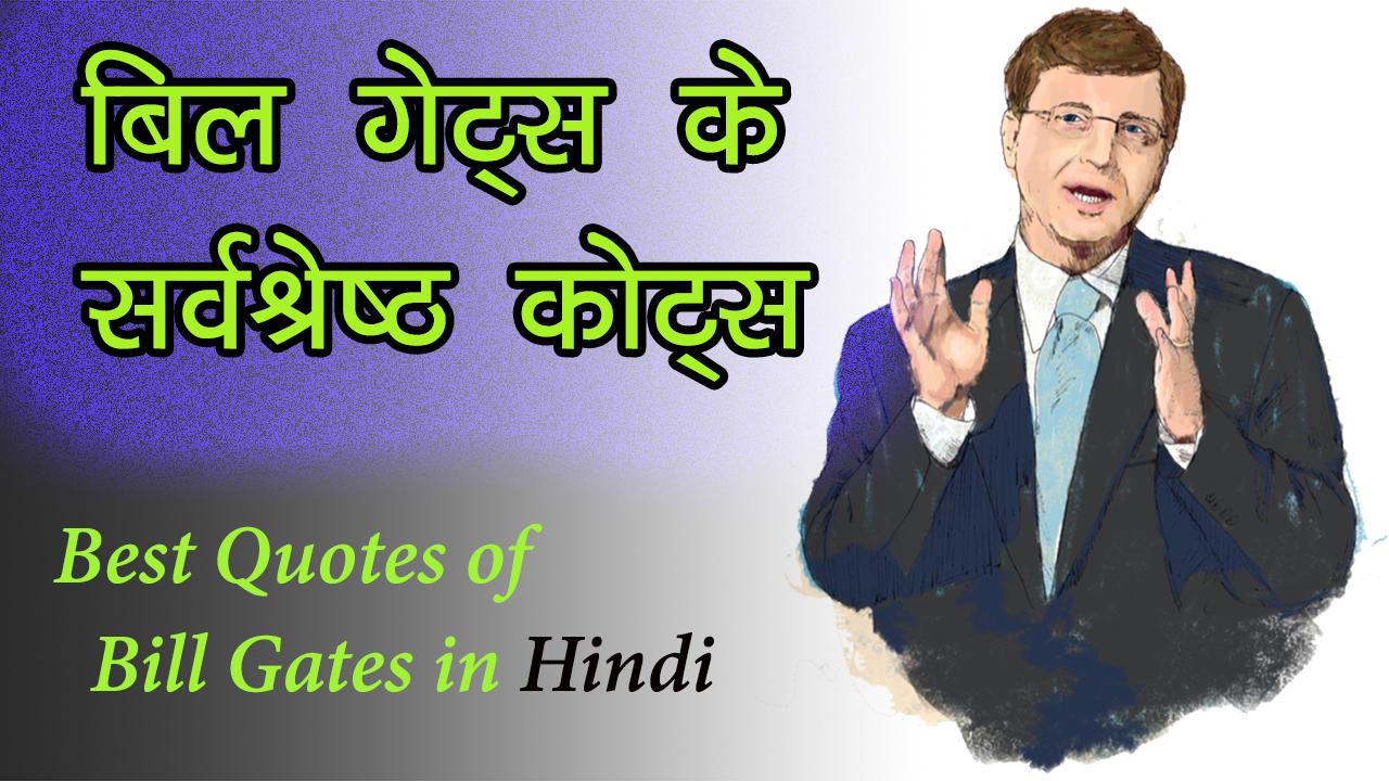बिल गेट्स के सर्वश्रेष्ठ  कोट्स - Best Quotes of Bill Gates in Hindi