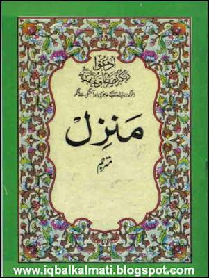 Surah Manzil Dua Arabic Urdu