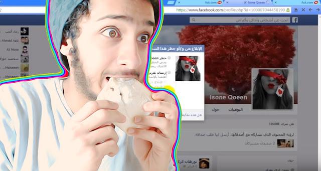طريقة استرجاع حساب فيس بوك بأقل من دقيقة | recover facebook account