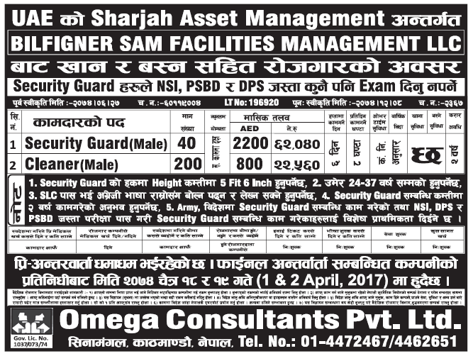 Jobs in UAE for Nepali, Salary Rs 62,040