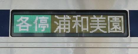 東急目黒線 東京メトロ南北線直通 各停 浦和美園行き5 東急5080系(緑表示)