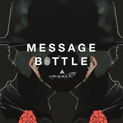 Download メッセージボトル Flac, Lossless, Hi-res, Aac m4a, mp3, rar/zip