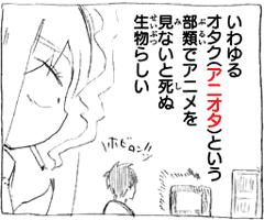 いわゆるオタク(アニオタ)という部類でアニメを見ないと死ぬ生物らしい quote from manga Danna ga Nani wo Itteiru ka Wakaranai Ken 旦那が何を言っているかわからない件