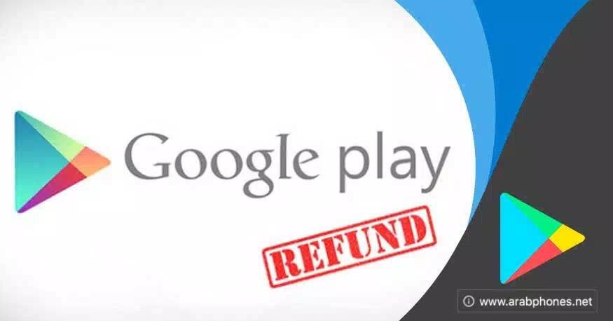 شرح استعادة المال من جوجل بلاي للتطبيقات والالعاب