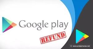 شرح استعادة المال من جوجل بلاي بعد شراء أي تطبيق او لعبة