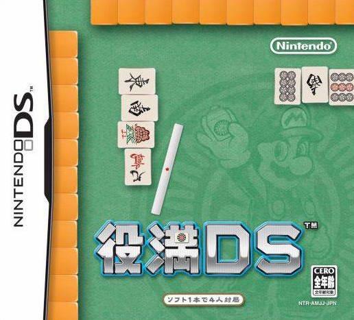 Yakuman DS (J) (Brassteroid Team)