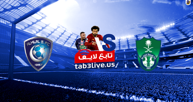 مشاهدة مباراة الهلال والأهلي السعودي بث مباشر اليوم 2020/08/20 في الدوري السعودي