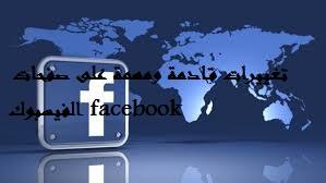 تغييرات، قادمة ،مهمة ،على ،صفحات ،الفيسبوك ،facebook