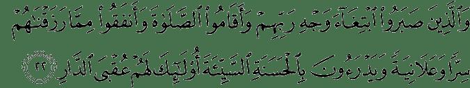 Surat Ar Ra'd Ayat 22