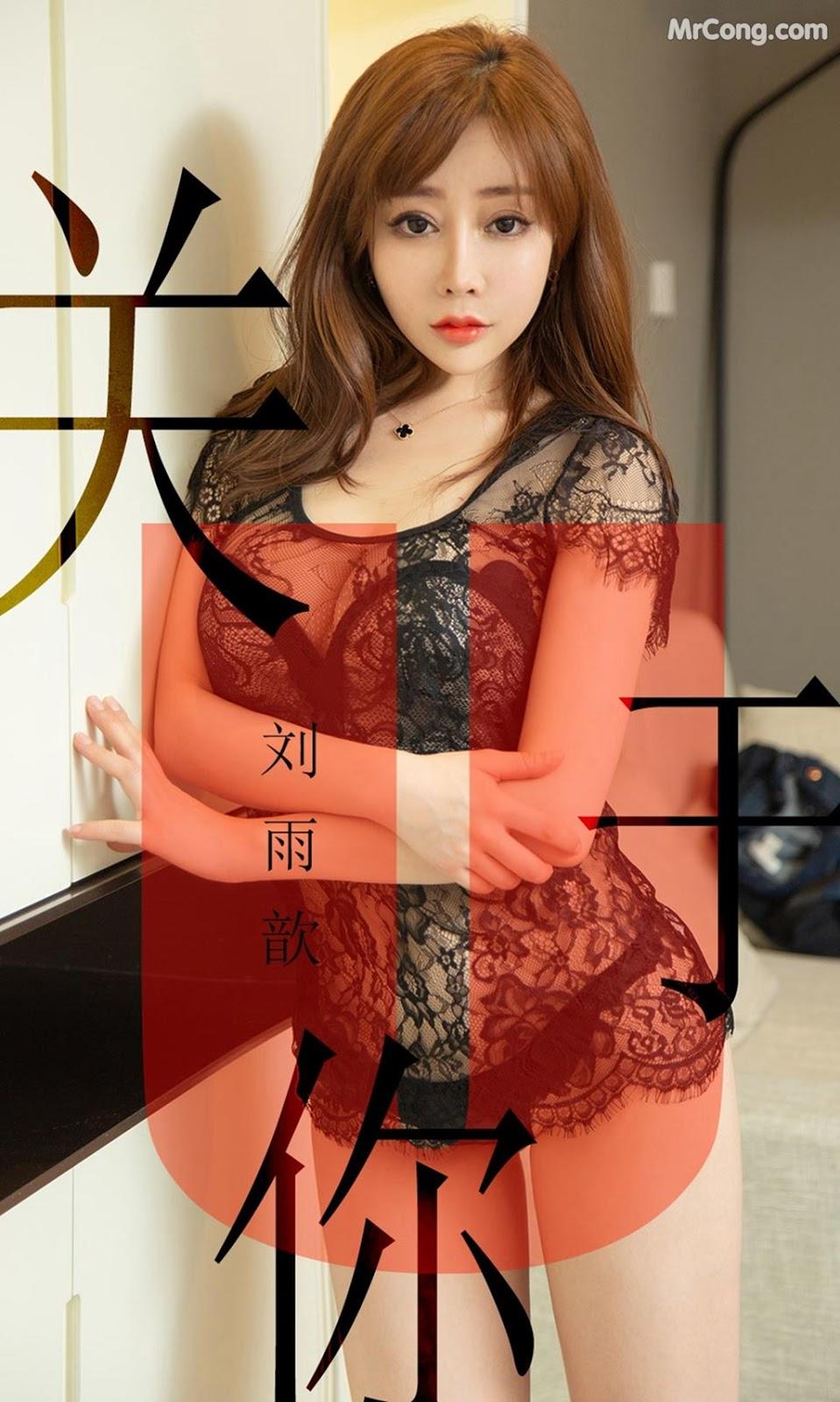 UGIRLS - Ai You Wu App No.1472: Liu Yu Xin (刘雨歆) (35 pictures)