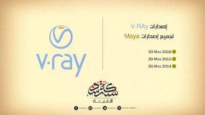 اصدارات V-Ray لجميع إصدارات Maya