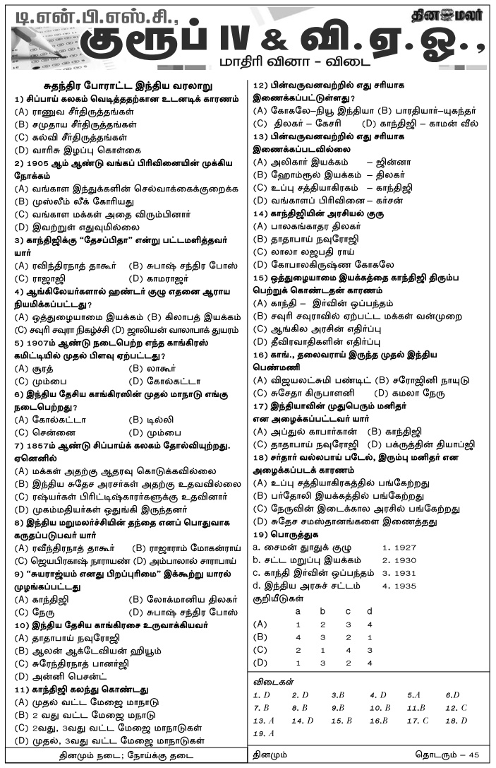 dinamalar-tnpsc-ccse4-2017-45-indian-history-modern-india-1st-january-2018-www-tnpscquizportal-blogspot-in
