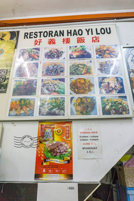 Chinese Food in Tapah Perak Hao Yi Lou 好義樓饭店