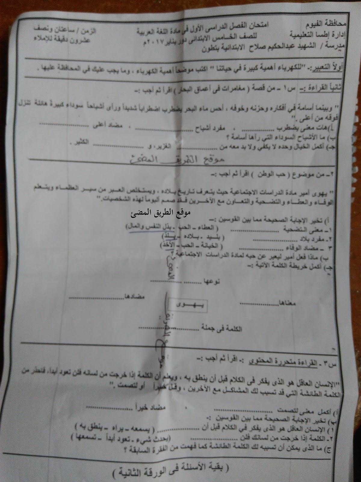 إمتحانات نصف العام فى اللغة العربية الصف الرابع الترم الاول جميع محافظات مصر ، الاعوام السابقة