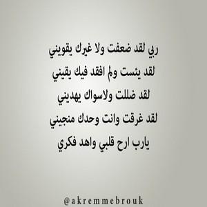 رمزيات ادعية اسلامية للأنستقرام والواتس اب , صور رمزيات ادعية دينية رائعة