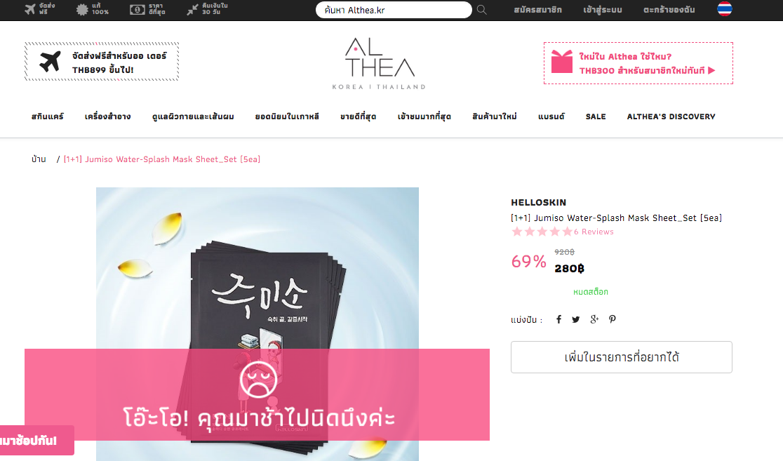 Buy Hello Skin Jumiso Water-splash Mask-sheet from Althea korea