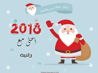 2018 احلى مع رانية