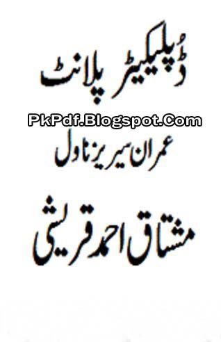 Duplicator Plant Novel By Mushtaq Ahmed Qureshi Pdf Free Download