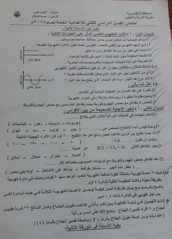 ورقة امتحان العلوم للصف الثالث الاعدادي الفصل الدراسي الثاني 2018 محافظة القليوبية