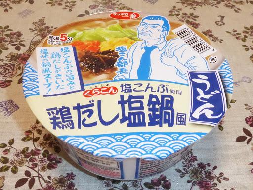 【サンヨー食品】サッポロ一番 くらこん塩こんぶ使用 鶏だし塩鍋風うどん