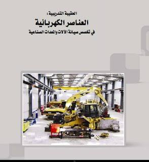العناصر الكهربائية لصيانة الالات والمعدات الصناعية pdf