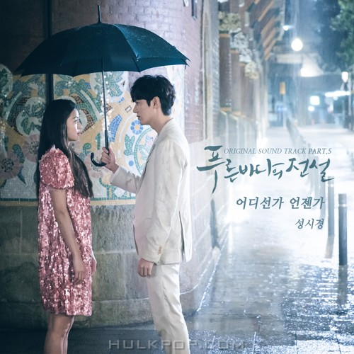 Sung Si Kyung – The Legend of the Blue Sea OST Part.5 (FLAC + ITUNES PLUS AAC M4A)