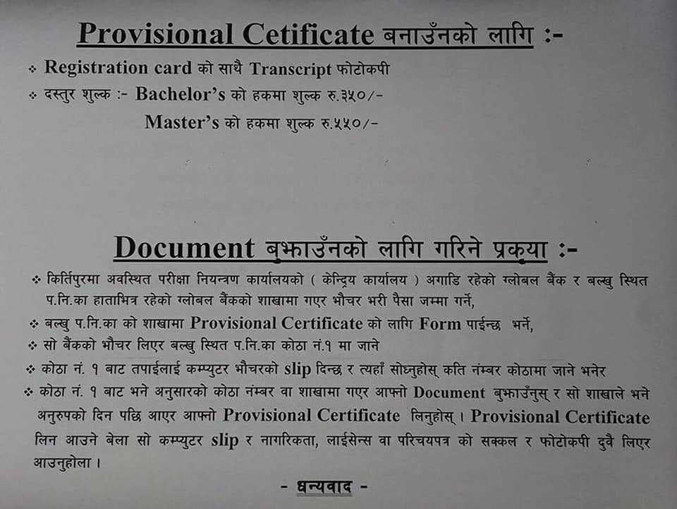 Process of Obtaining Tribhuvan University Provisional Certificate for Intermediate, Bachelors and Masters Level with a list of required documents and fees