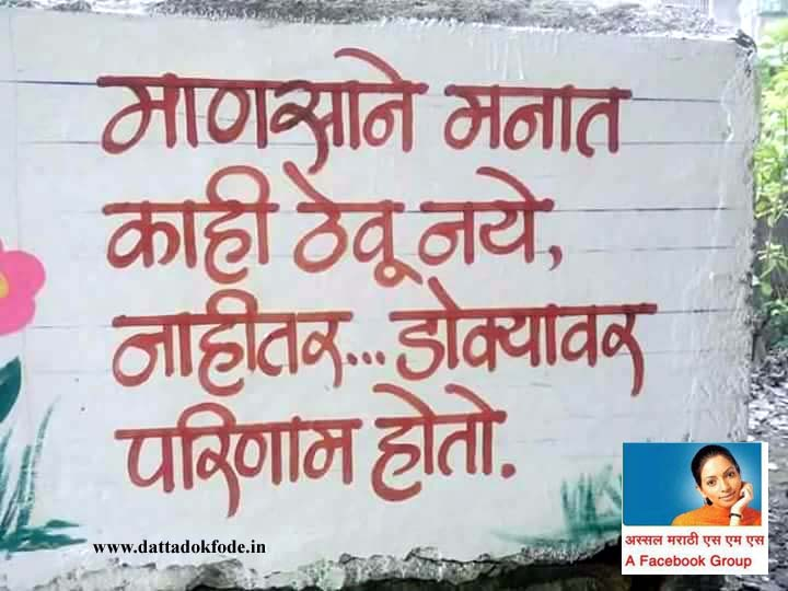 Facebook Comedy pictures-6Assal Marathi sms Facebook Group ...