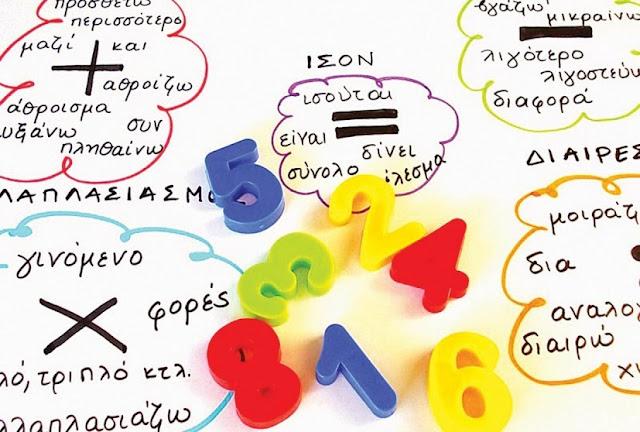 Αποτελέσματα 12ου Διαγωνισμού Μαθηματικών Πρωτοβάθμιας Εκπαίδευσης Αργολίδας