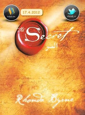 كتاب السر