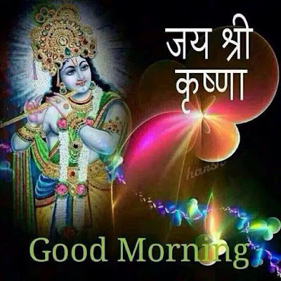 Good morning image with god picture - jai sri krishna