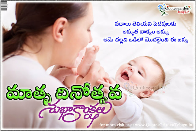 Nice Telugu Mothers day quotes images wishes